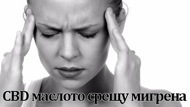 CBD масло срещу мигрена