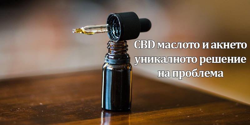 CBD маслото и акнето – уникалното решение на проблема