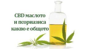 CBD маслото и псориазиса