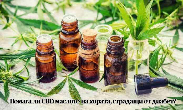 Диабет и CBD Маслото