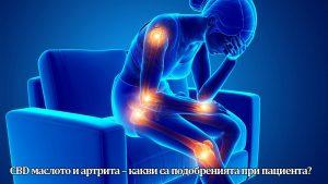 CBD маслото и артрита