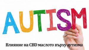 Влияние на CBD маслото върху аутизма